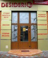 Салон красоты «DESIDERIO»