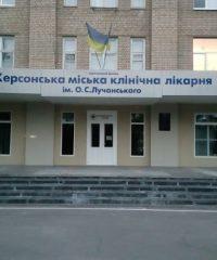 Городская клиническая больница им.А.С.Лучанского