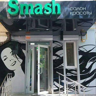 Салон красоты «Smash»