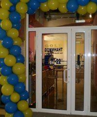 Фитнес клуб Доминант GOLD
