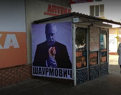Шаурмович