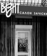 Салон красоты «Визит»