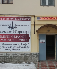 Адвокатское объединение «Головченко & партнеры»