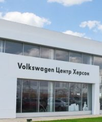 Volkswagen Центр