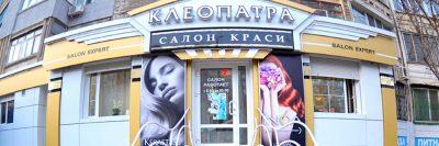 Салон красоты «Клеопатра»